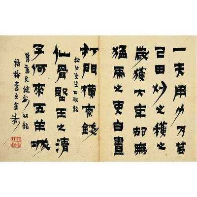 jin nong 1687 1763 calligraphy in official script ink on paper mounted 21 33cm 金 農 1687 1763 隸書 硯銘 紙本 鏡片 識文 一夫用 chinese calligraphy typography calligraphy