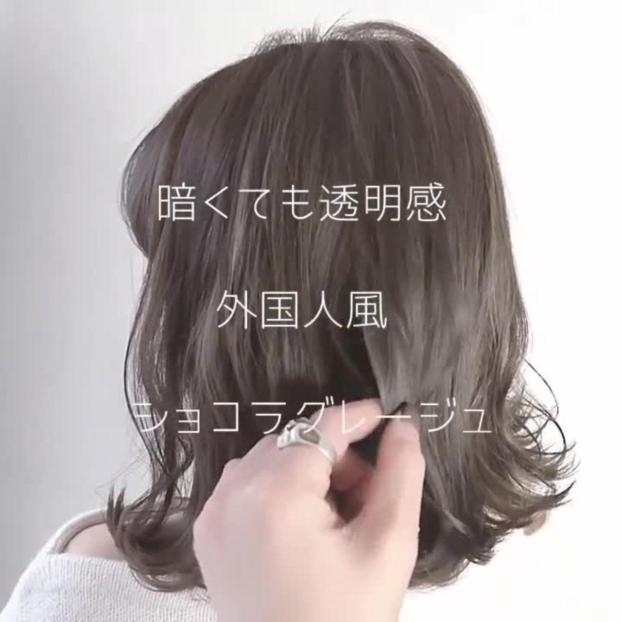 ショコラグレージュ ヘアスタイリング オンブレヘア 髪色 ハイライト