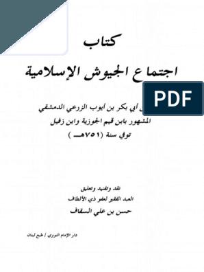 نقد إجتماع الجيوش الإسلامية حسن السقاف Ebooks Free Books Free Books Ebooks