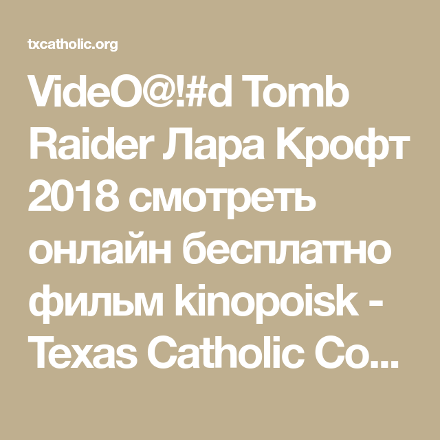 Video At D Tomb Raider лара крофт 2018 смотреть онлайн