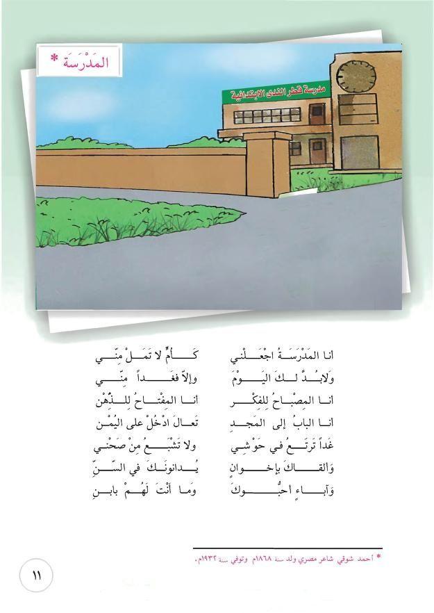 الأم مدرسة Textbook Language Teaching