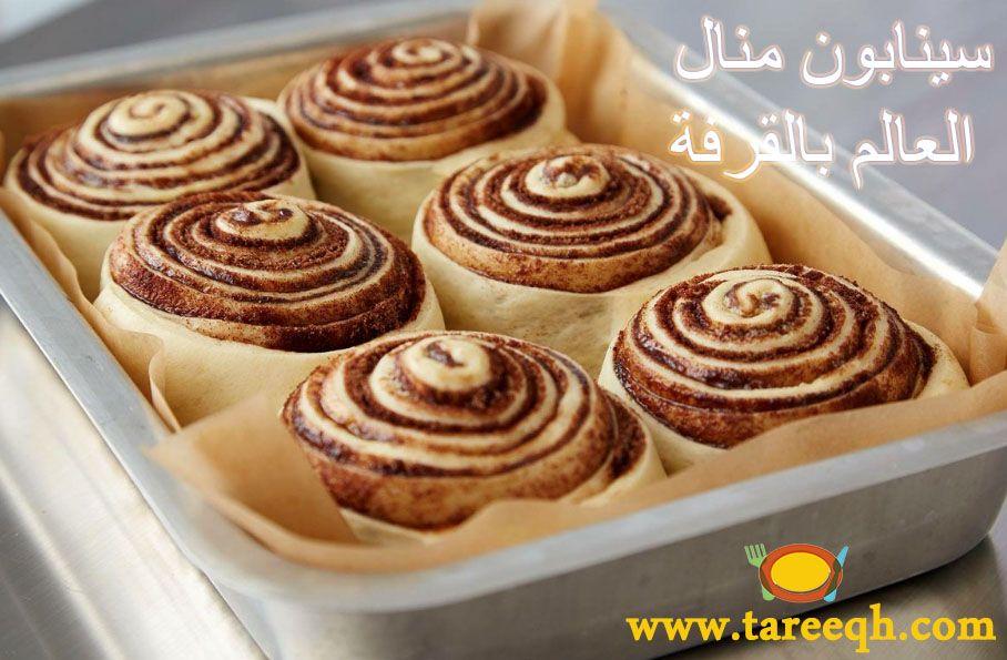 طريقة سينابون منال العالم بالقرفة Cinnabon Desserts Food