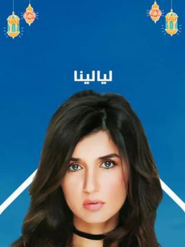 مسلسل ليالينا الحلقة 22 الثانية والعشرون Ramadan Instagram Lily