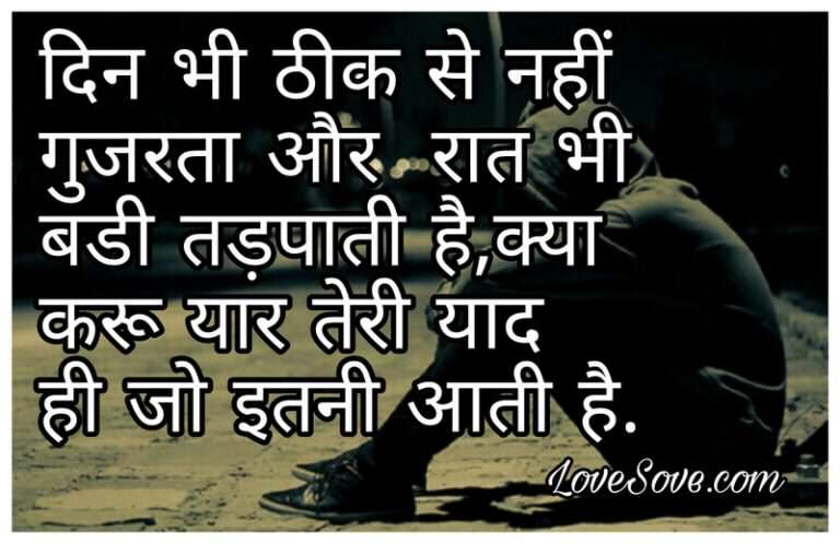 Miss You Hindi Status Shayari Quotes Sms Messages Quots Love