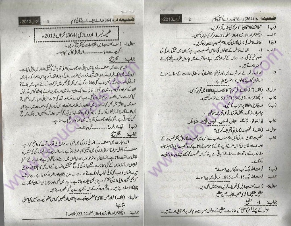 Aiou Solved Assignment Autumn 213 Page No1