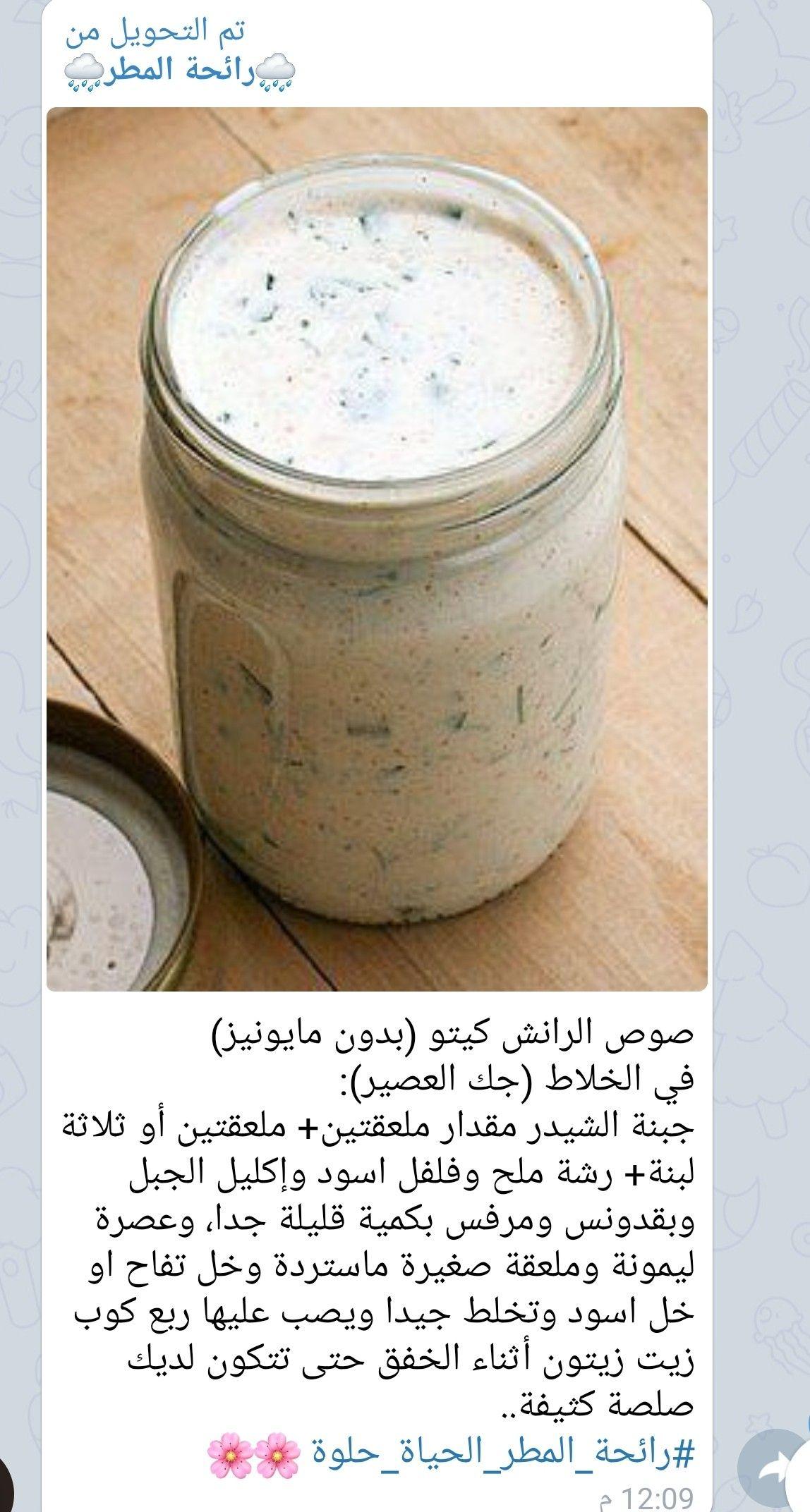 Pin By Dodi On وصفات من كل بلدان العربية In 2021 Food Keto Recipes Recipes