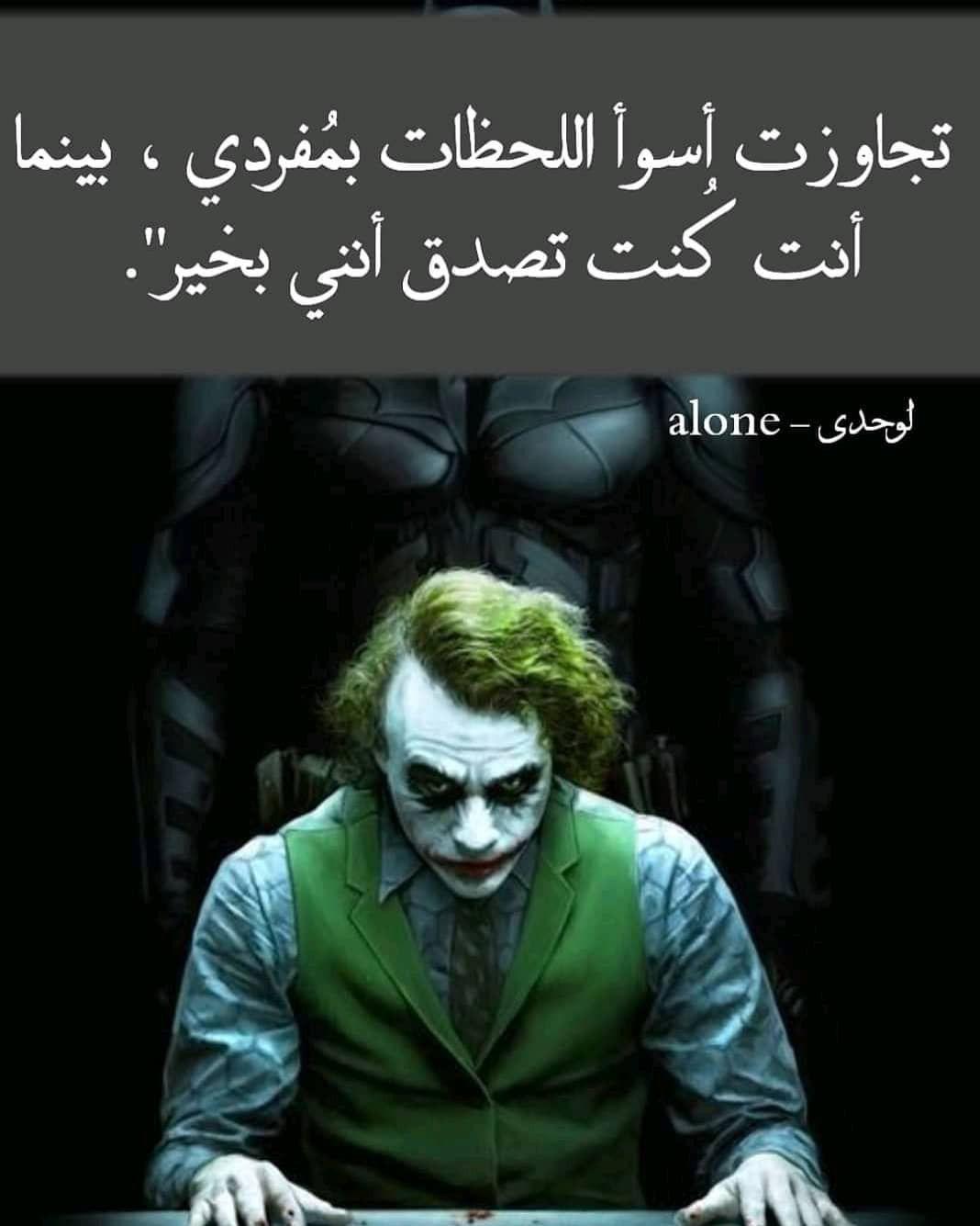 اقوال الجوكر Joker Quotes Beautiful Arabic Words Funny Arabic Quotes