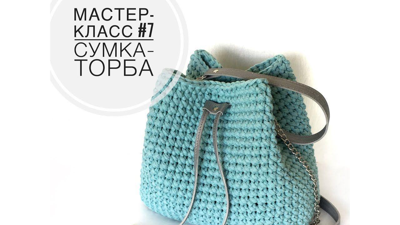 2755fc1ae00a Сумка-торба из трикотажной пряжи. Мастер-класс - YouTube | Сумочка ...