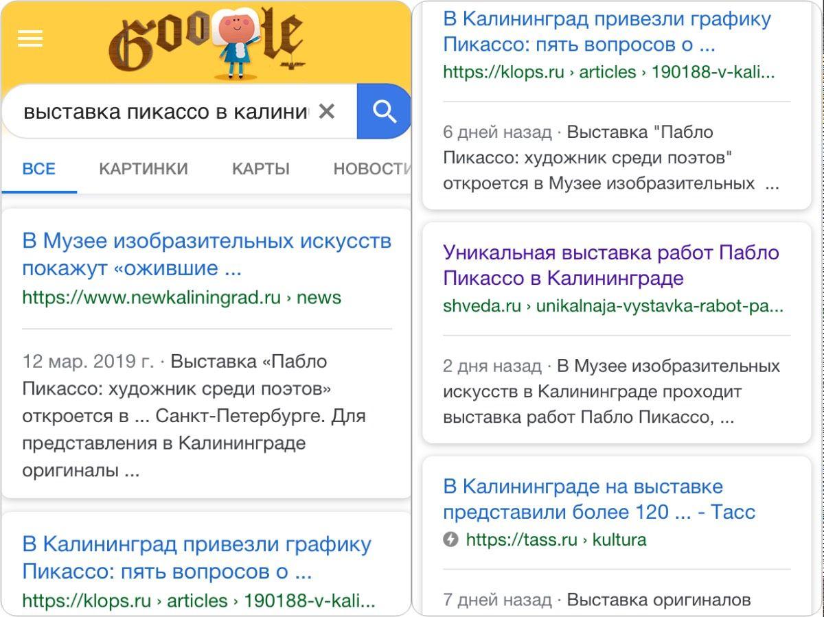 """Выдача Google по запросу """"выставка Пикассо в Калининграде"""""""