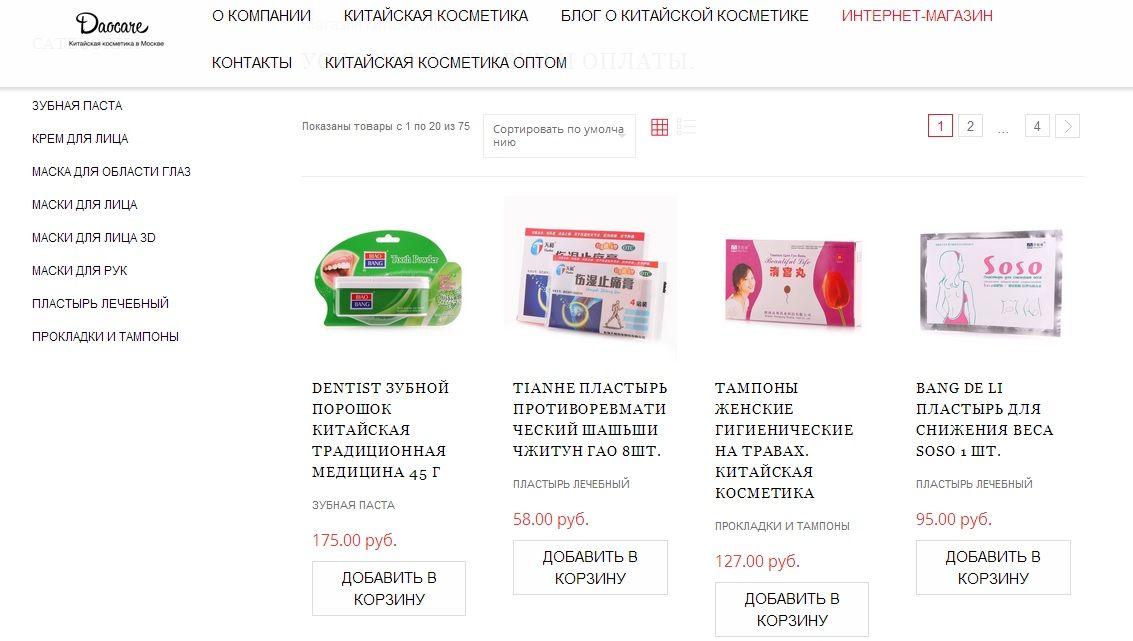 Купить косметику в китае в интернет магазине интернет магазинов косметики avon