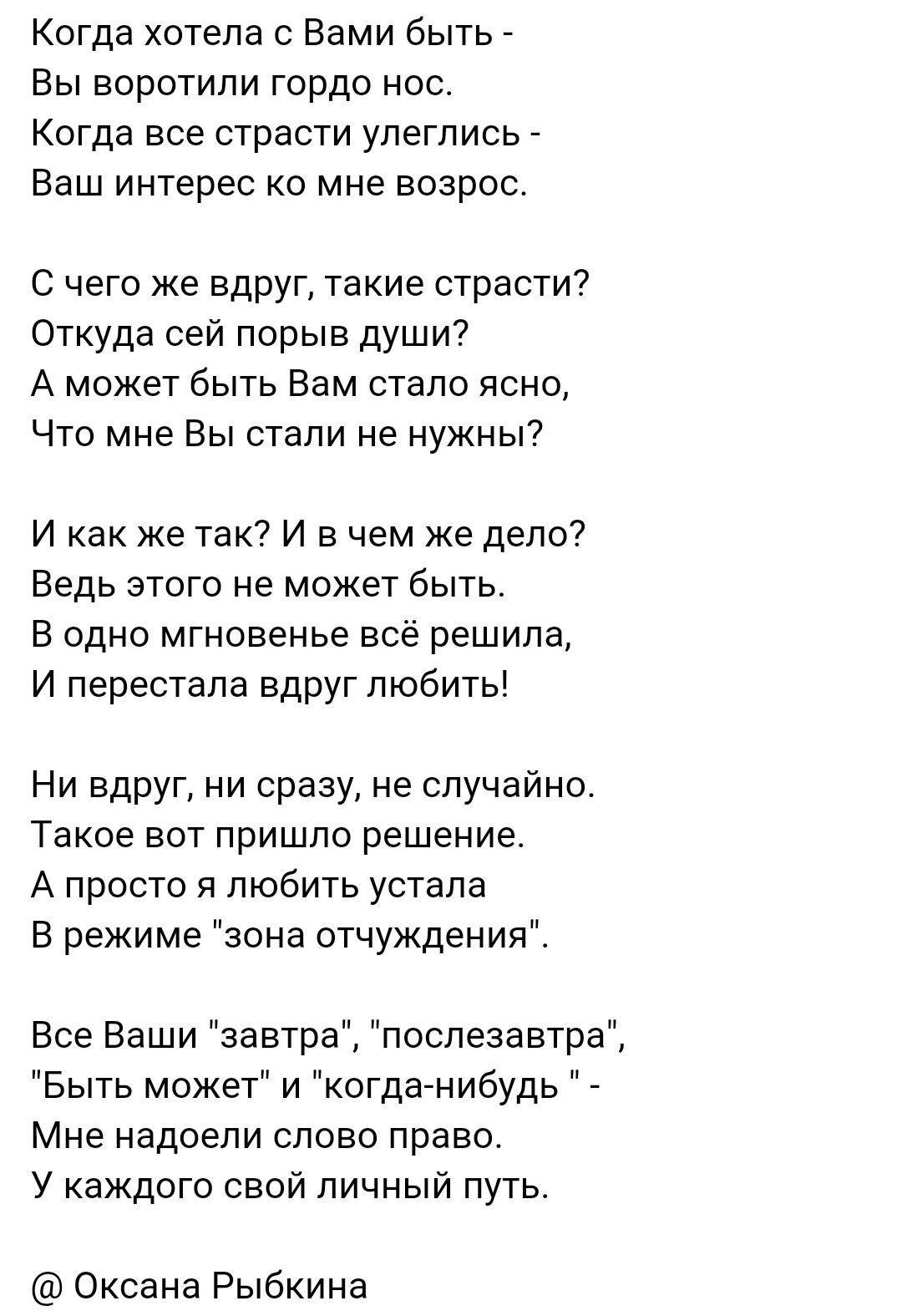 Pin Ot Polzovatelya Svetlana Udachnaya Na Doske Poeziya Mudrye