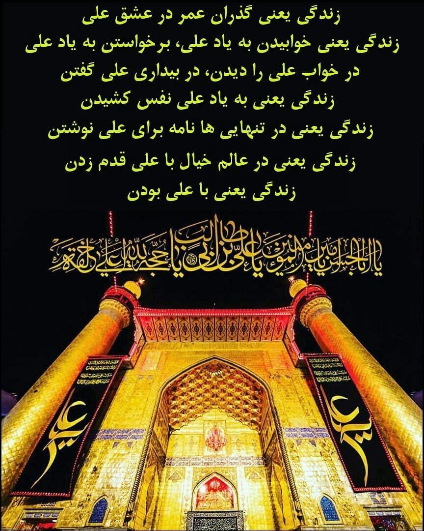 Pin By Vahid Basiri On اهل بیت علیهم السلام Movie Posters Movies Poster