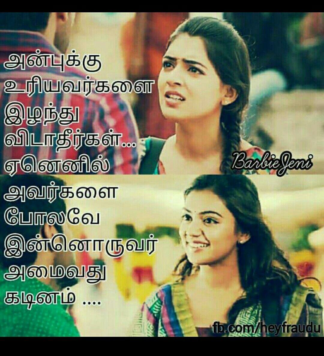 tamil edy thathuvam images Funny Tamil Sms Kavithaigal Pinterest
