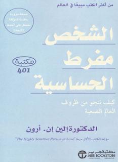 افضل الكتب العربية مبيعا