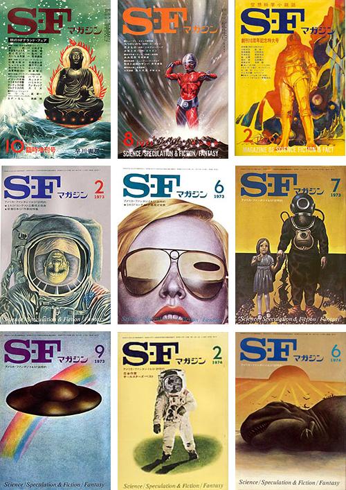 11200:  S-Fマガジン 1970-1981