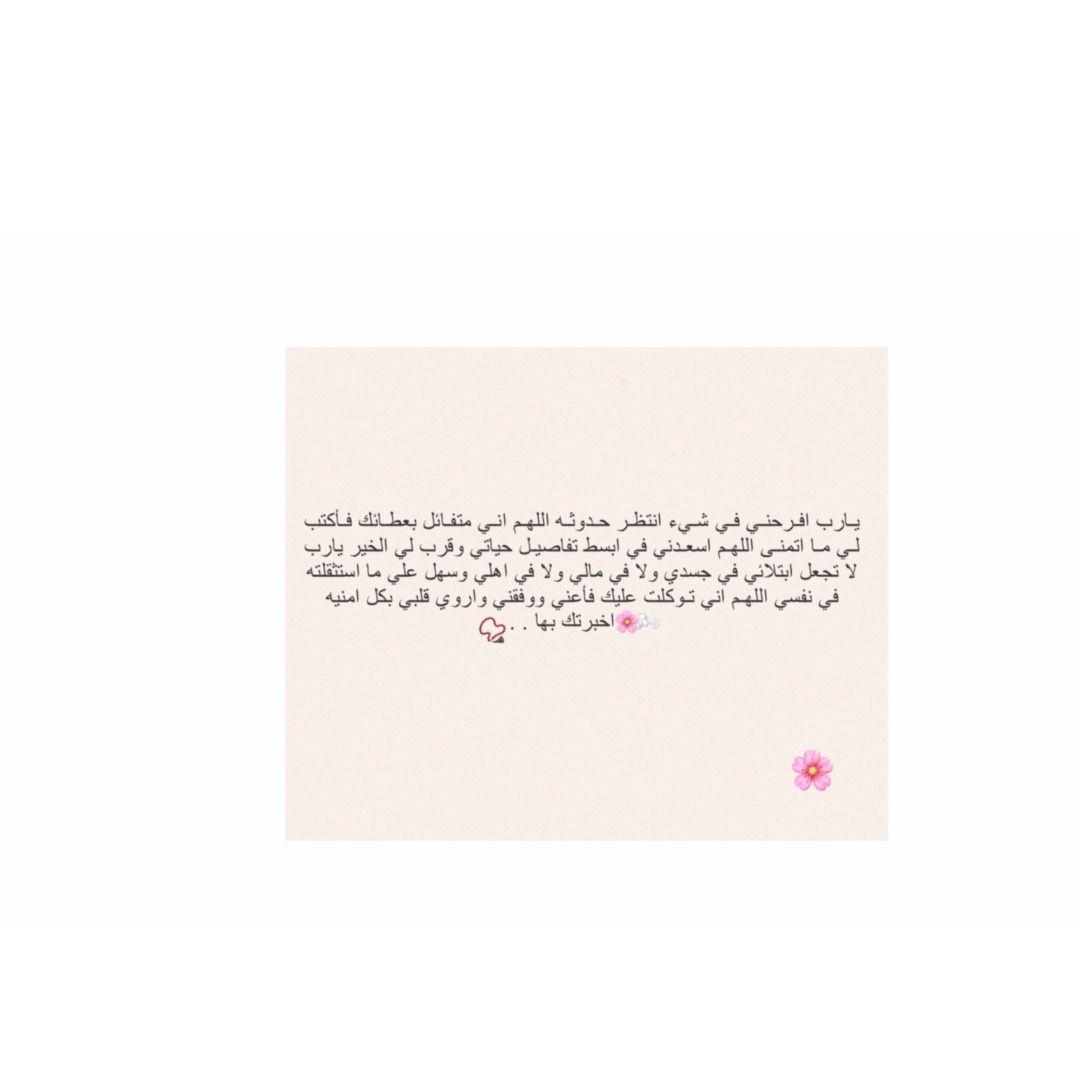 دعاء قبل دخول الامتحان Islamic Phrases Muslim Book Beautiful Arabic Words