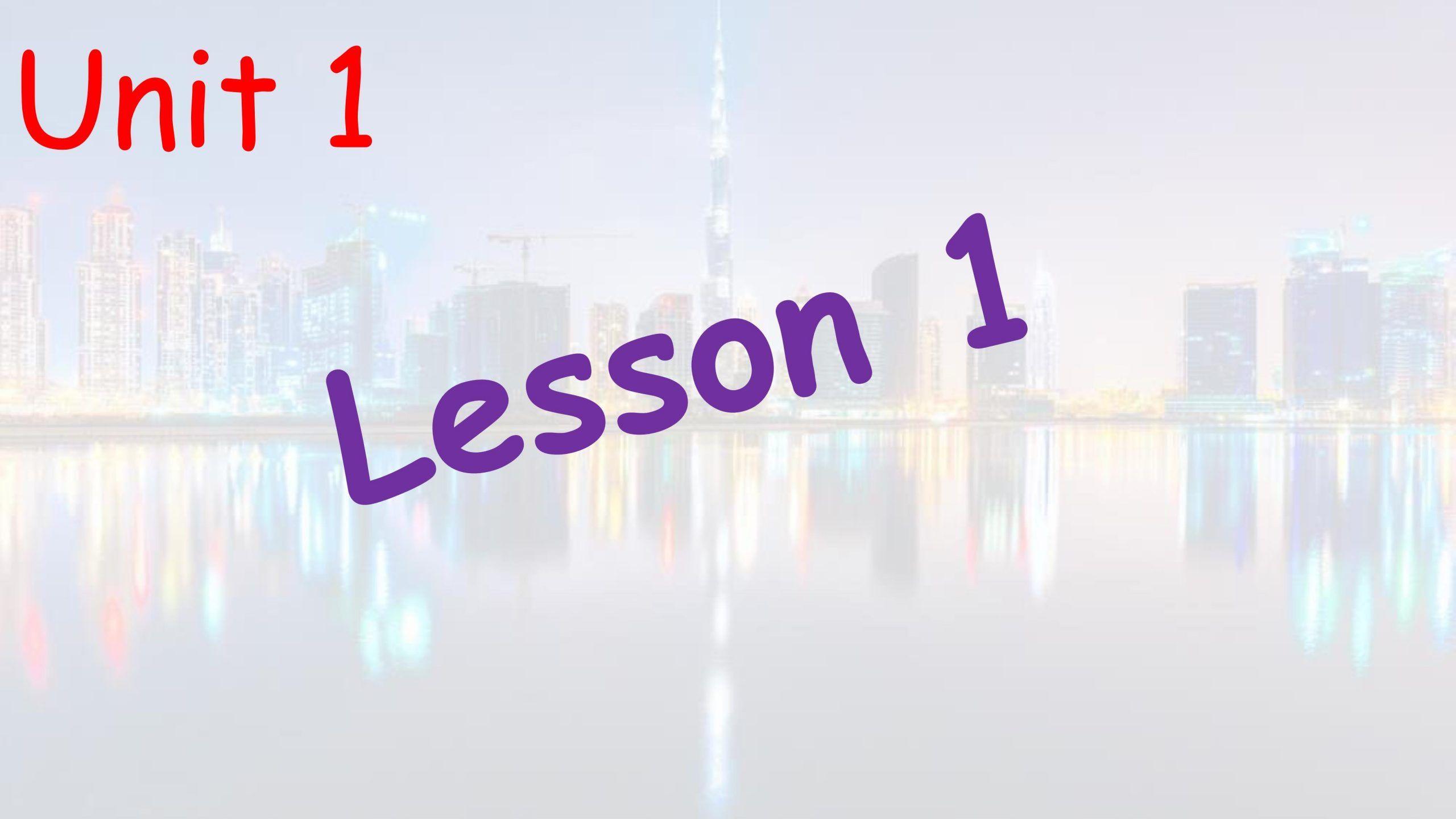 الدرس الاول Lesson 1 مع الاجابات للصف الخامس مادة اللغة الانجليزية Lesson The Unit