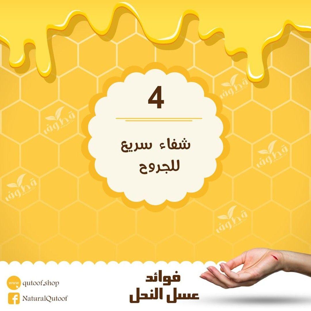 خلي يومك أفضل مع عسل النحل الطبيعي 100 حيث يحتوي على فوائد قيمة جدا قطوف لمنتجات طبيعية عسل نحل Home Decor Decals Decor Home Decor