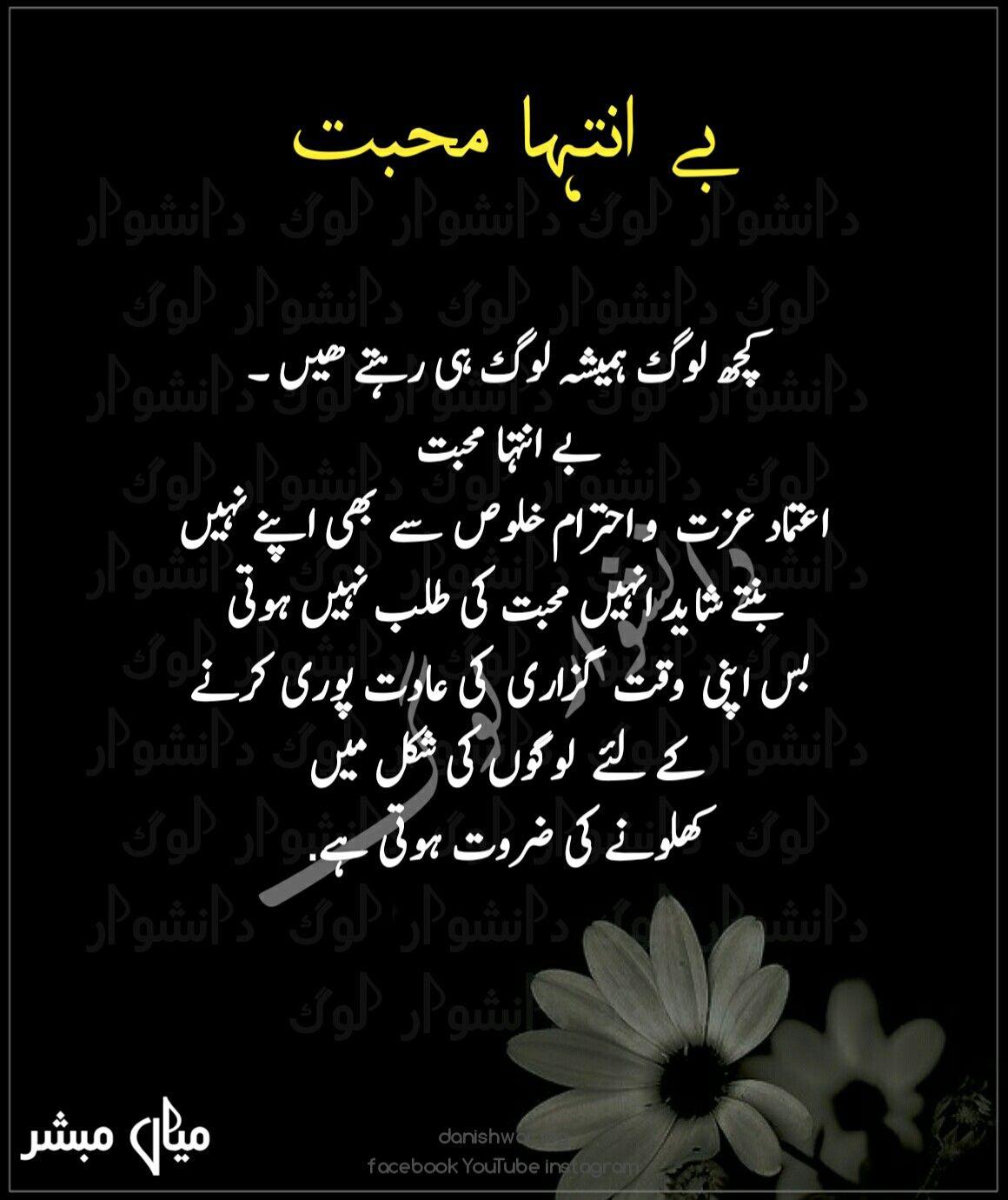 Urdu Quotes, Urdu