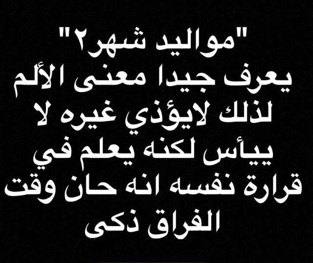 Desertrose صفات الأشخاص تبع ا لشهر مولدهم Magic Words Beautiful Quotes Arabic Quotes