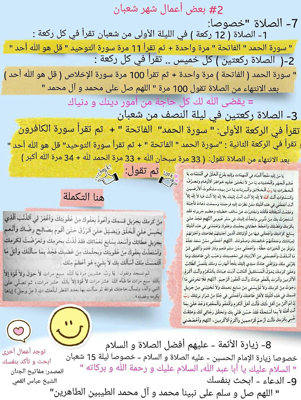 2بعض أعمال شهر شعبان شهر النبي محمد صلى الله عليه و آله و سلم Word Search Puzzle Words Bullet Journal