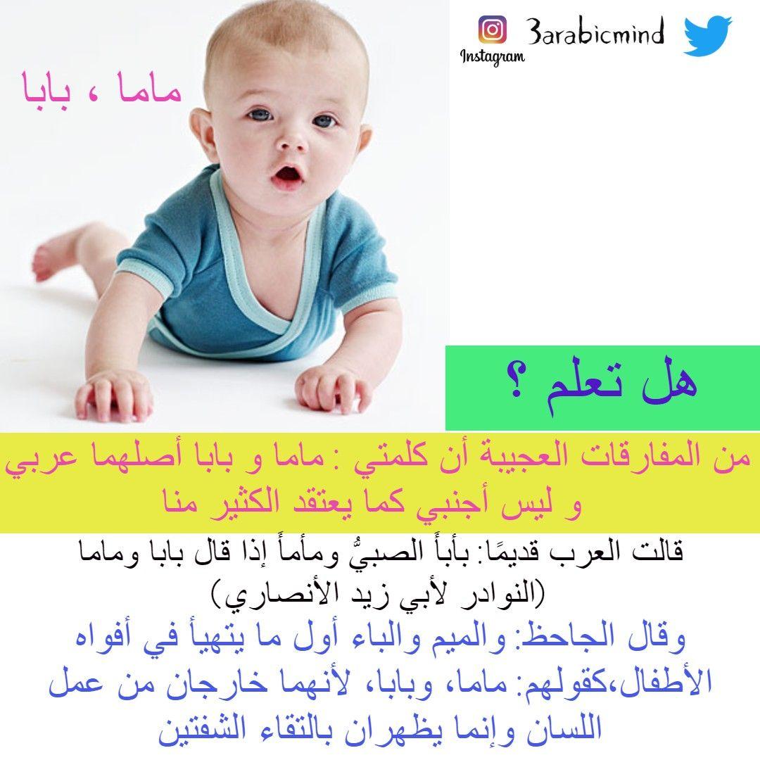 من عجائب اللغة العربية Arabic Quotes Baby Face Quotes