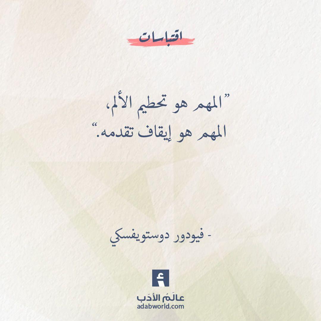 اقتباس لـ فيودور دوستويفسكي عن الألم عالم الأدب Words Quotes Talking Quotes Arabic Quotes