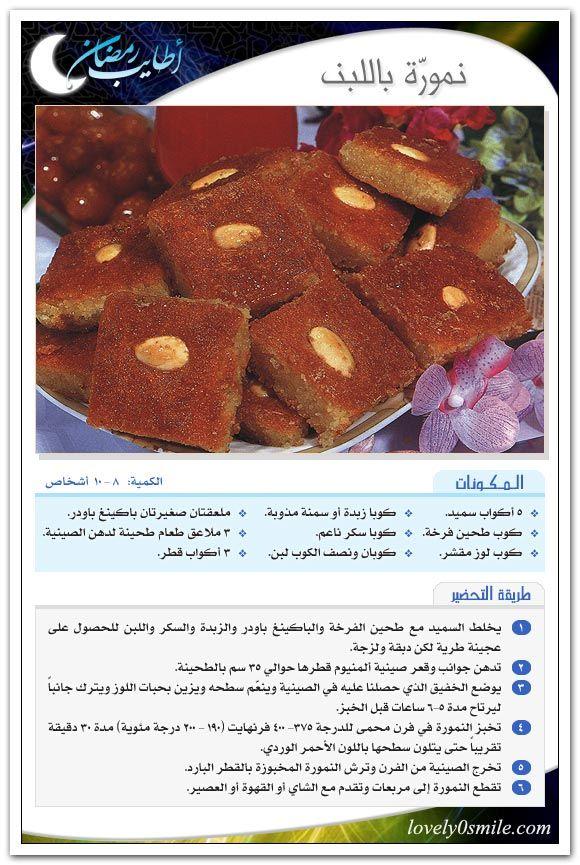 حلويات شامية Lebanese Desserts Food Sweet Recipes