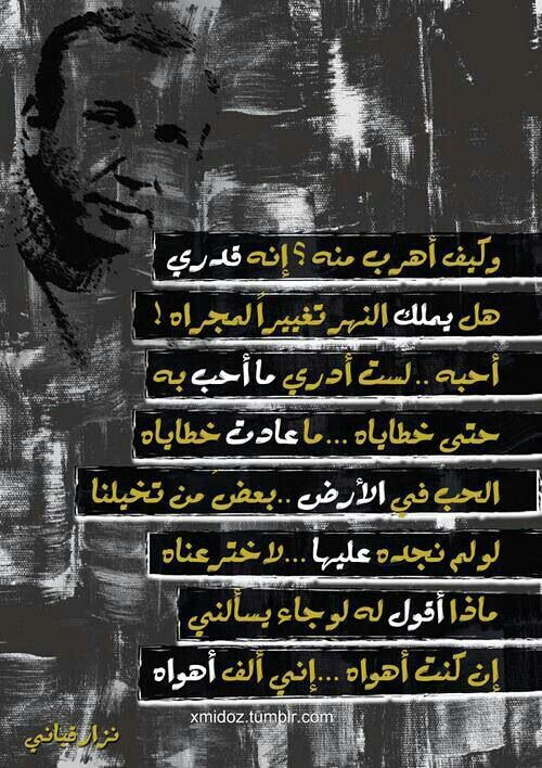 Pin By Rose On Words Love Words Arabic Funny Arabic Poetry