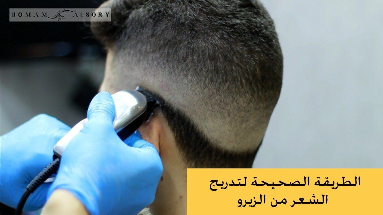 Homam Alsory Barber Shop Barber Shop Barber Shopping