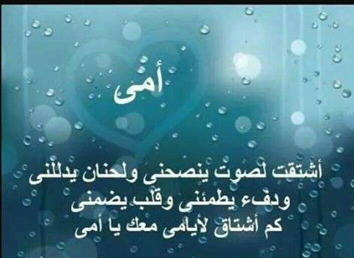 Pin By Khawlah Alhamdan On Bel3araby Miss You Mom Blue Background Images True Words