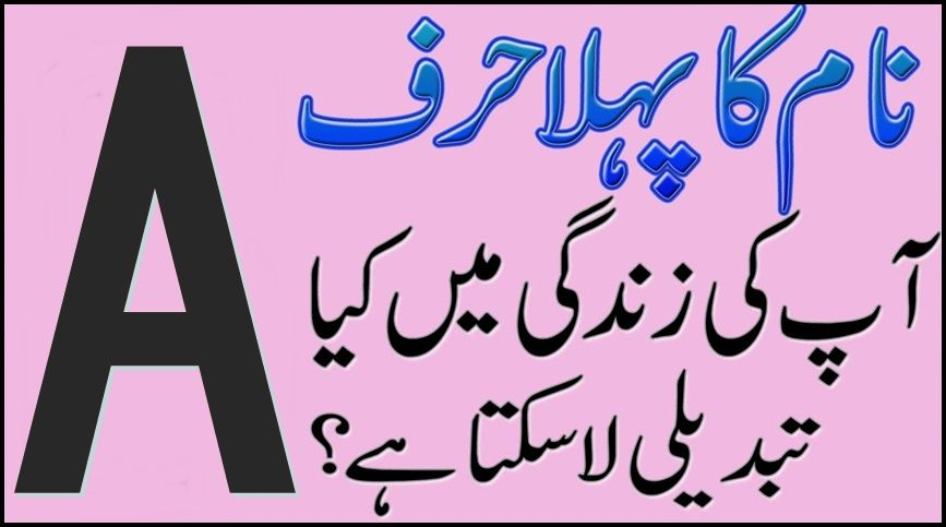 Naam Ka Pehla Lafaz Agar A Definition In Urdu Names With Meaning