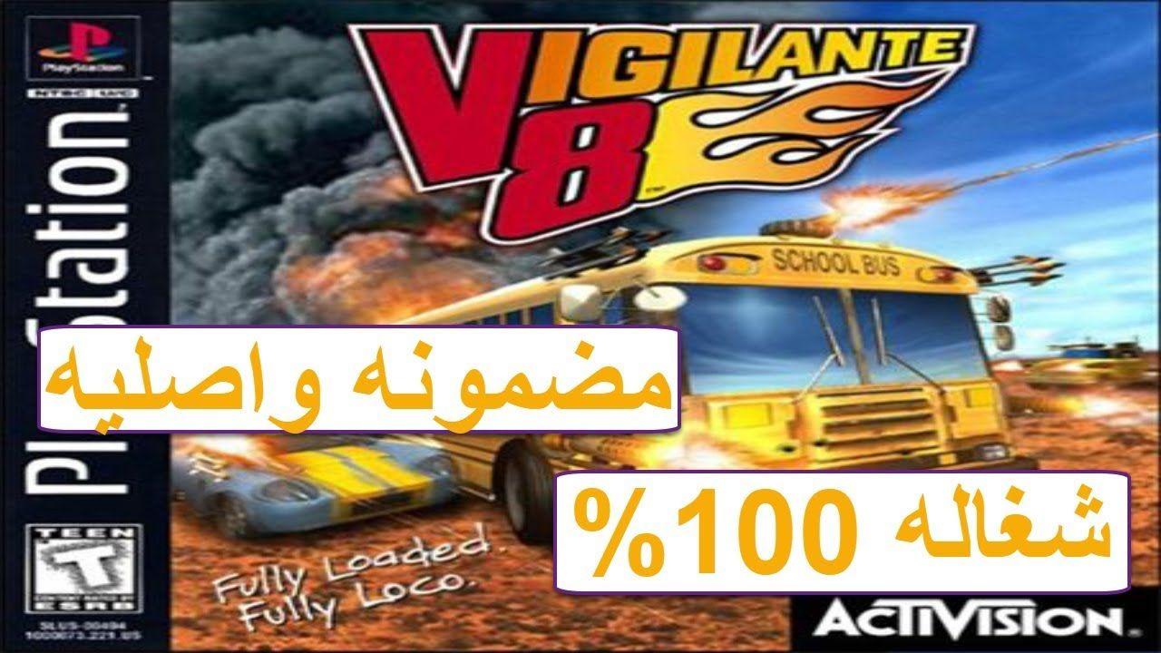 تحميل لعبه حرب السيارات Vigilante 8 كامله محوله للكمبيوتر شغاله