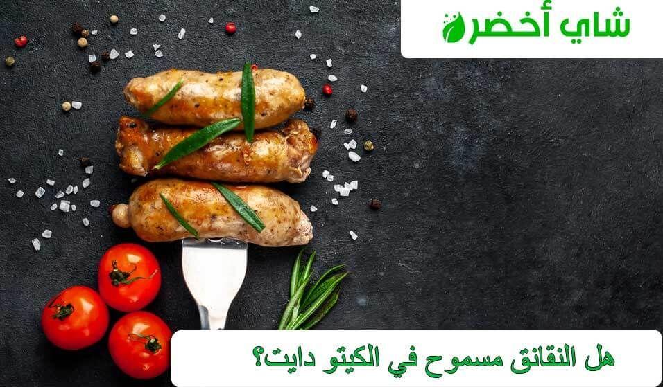 هل النقانق مسموح في الكيتو دايت Sausage Food Meat