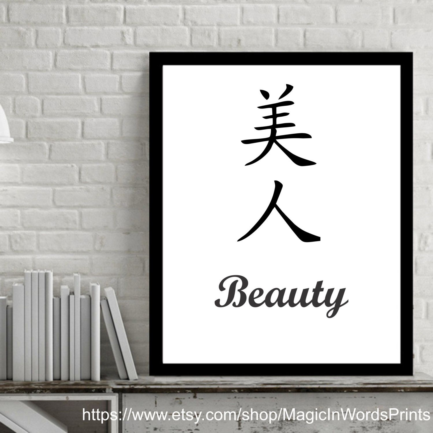 Instant Download Printable Art Chinese Symbol For Beauty And
