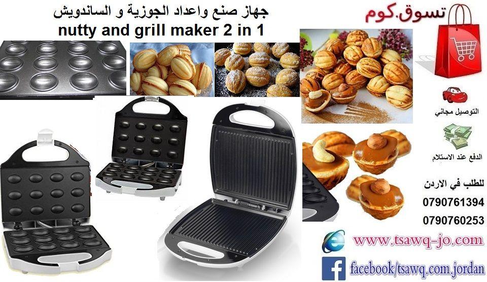 جهاز صنع واعداد الجوزية 12 قطعة و لوحة جريل الساندوتش و المكسرات Nutty And Grill Maker 2 In 1 السعر 38 دينار متوفر الشح Waffle Iron Kitchen Kitchen Appliances