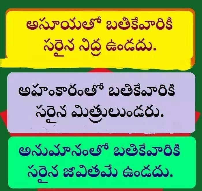 Pin By Anu Perla On Telugu Quotes