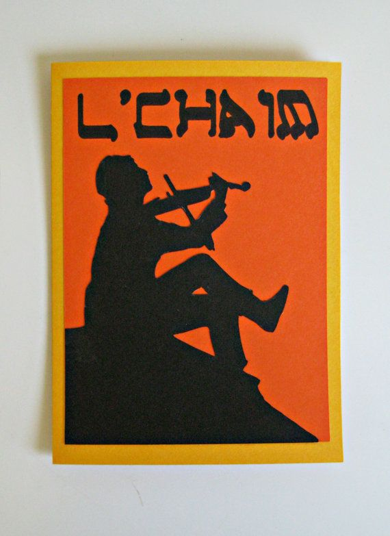 Fiddler On The Roof Greeting Card L 39 Chaim Notecard Jewish Greeting Card Judaica Gifts Broadway Musical S Note Cards Greeting Cards Jewish Greetings
