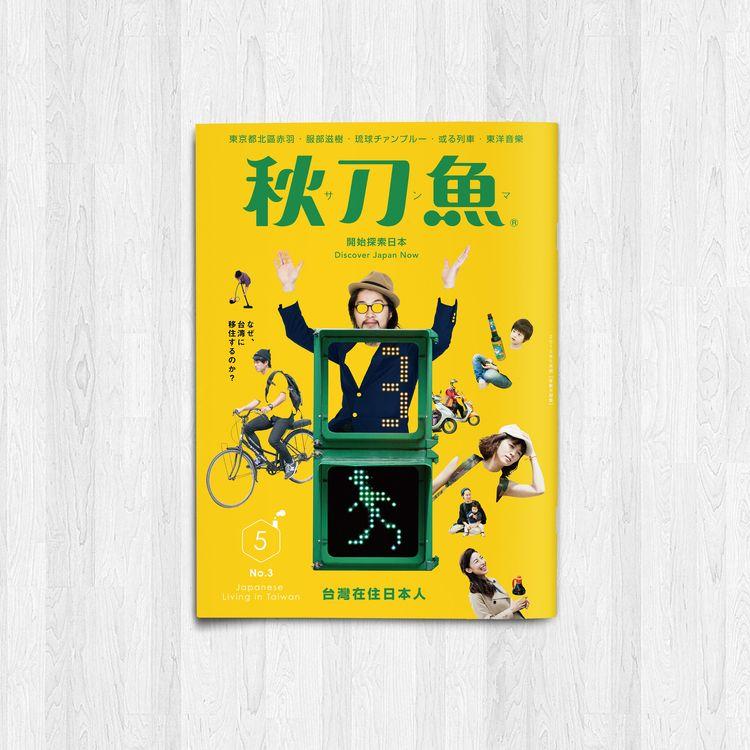 秋刀魚3放網頁.jpg