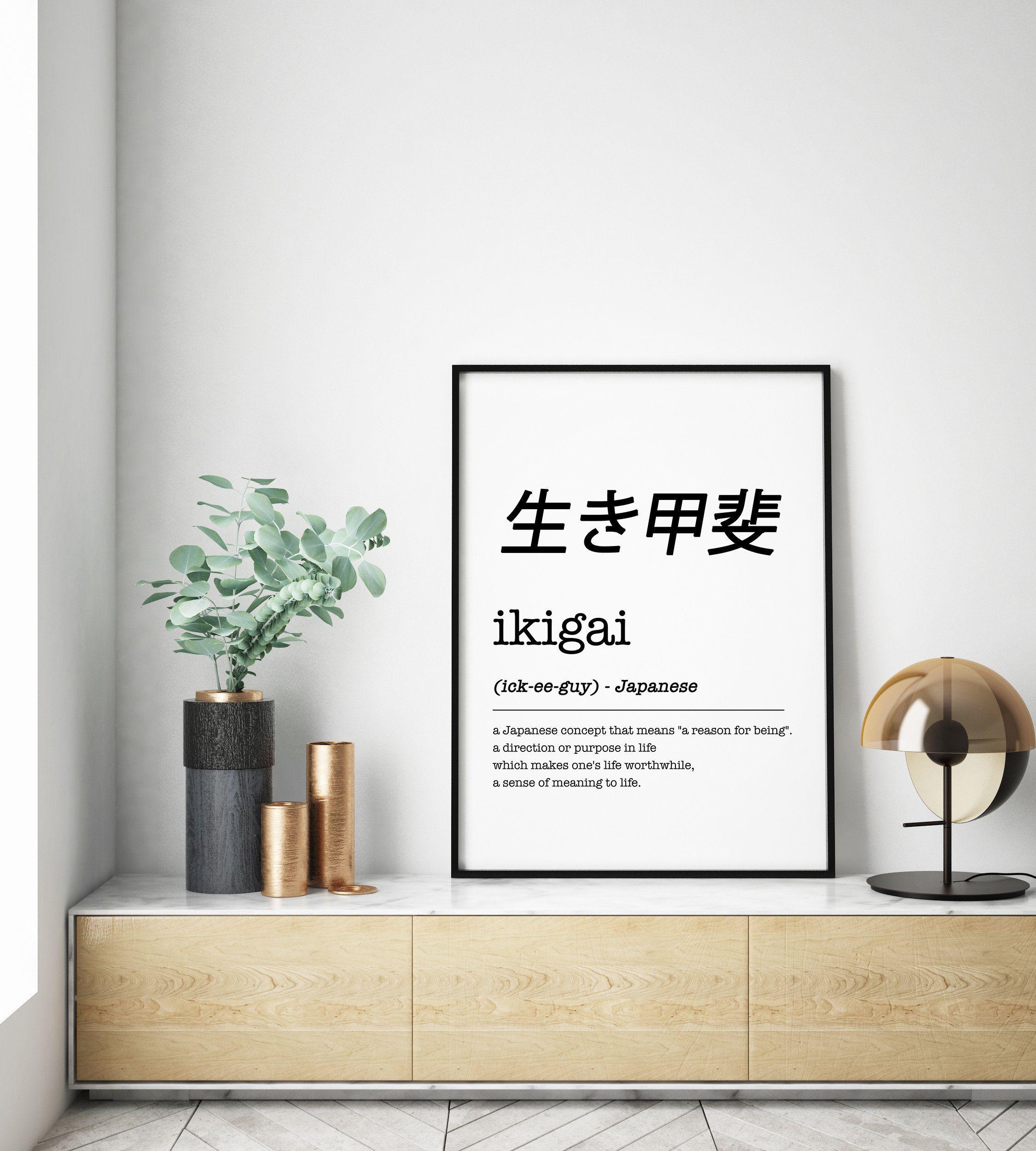 Ikigai Definition Printable Wall Art Japanese Wall Art Etsy In 2020 Wall Printables Printable Wall Art Japanese Wall Art
