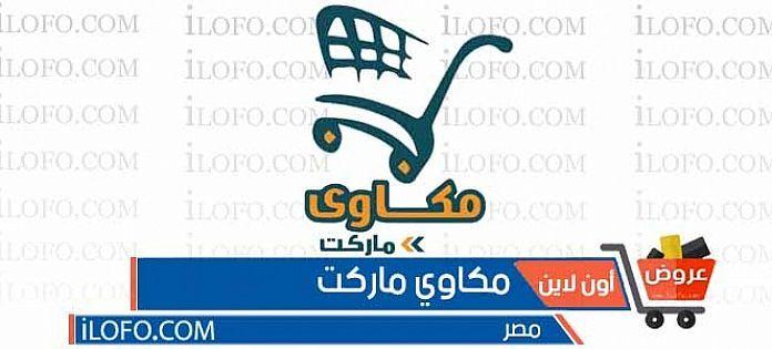 عروض مكاوى ماركت الهرم من 10 حتى 25 أكتوبر 2017