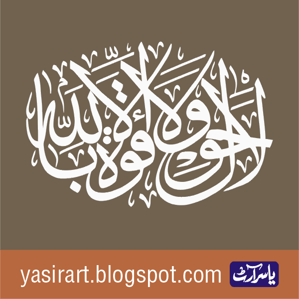 La Hawla Wala Quwwata Illa Billah Yasir Arts Free Islamic Vector Art Printable Islamic Art Islamic Art Calligraphy Islamic Calligraphy
