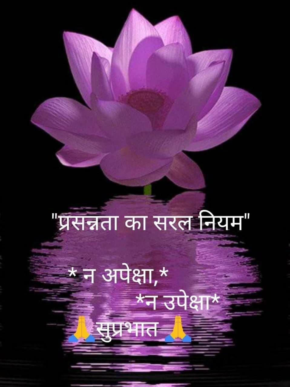 Pin By Rashi Swami On Meri Duniya Pinterest Morning Prayer
