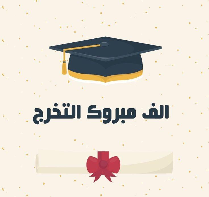 عبارات عن فرحة التخرج عبارات تخرج من الجامعة عبارات تخرج بالانجليزي Zina Blog Graduation Stickers Graduation Photos Happy Graduation