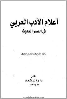 مكتبة لسان العرب أعلام الأدب العربي في العصر الحديث محمد واضح رشيد الحسني الندوي