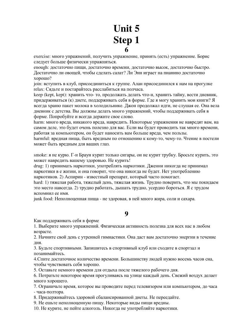 Перевод английского reader на русский 6 класс fafyfcmtuj