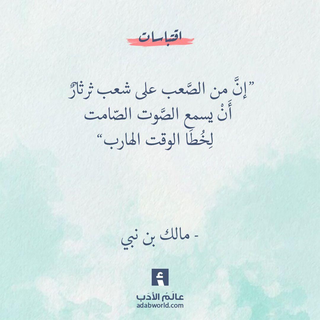 شروط النهضة لمالك بن نبي عالم الأدب Quotations Favorite Quotes Quotes