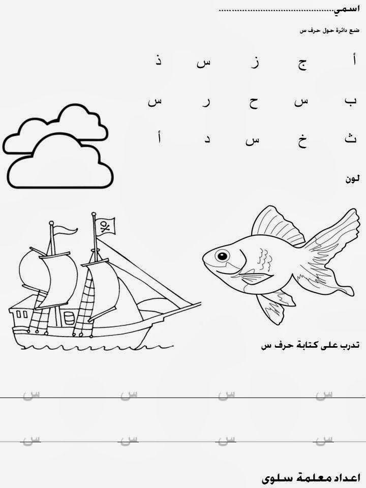 روضــــتــــــي أوراق عمل حرف س Learn Arabic Alphabet Shape Worksheets For Preschool Learning Arabic