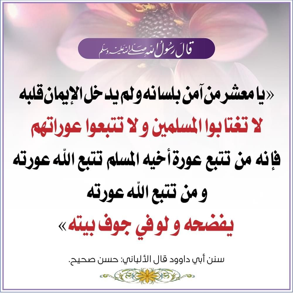 Pin By Hala On Islamic Ahadith Peace Be Upon Him S Quote