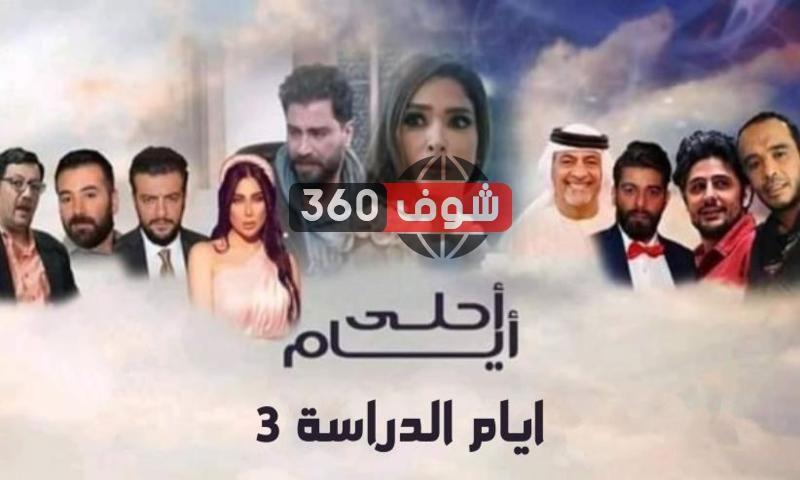 توقيت مسلسل أحلى أيام الحلقة السادسة مسلسل أيام الدراسة 3 الحلقة 6 رمضان 2020 توقيت مسلسل أحلى أيام الحلقة السادسة مسلسل أيام Movie Posters Movies Poster